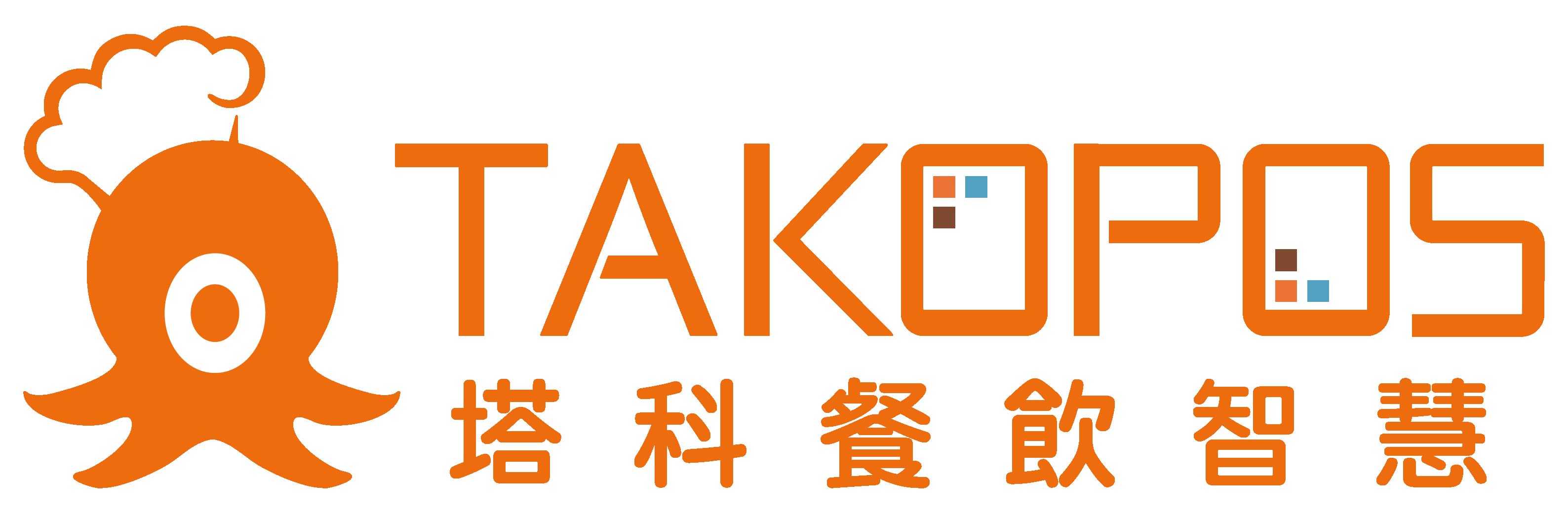 TAKOPOS餐飲 POS 系統 線上線下點餐、出菜、營收報表,LINE訂餐外帶,一次完成